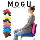 MOGU(モグ) のびるシートクッション【モグ】【ギフトラッピング無料】【futonyasan】