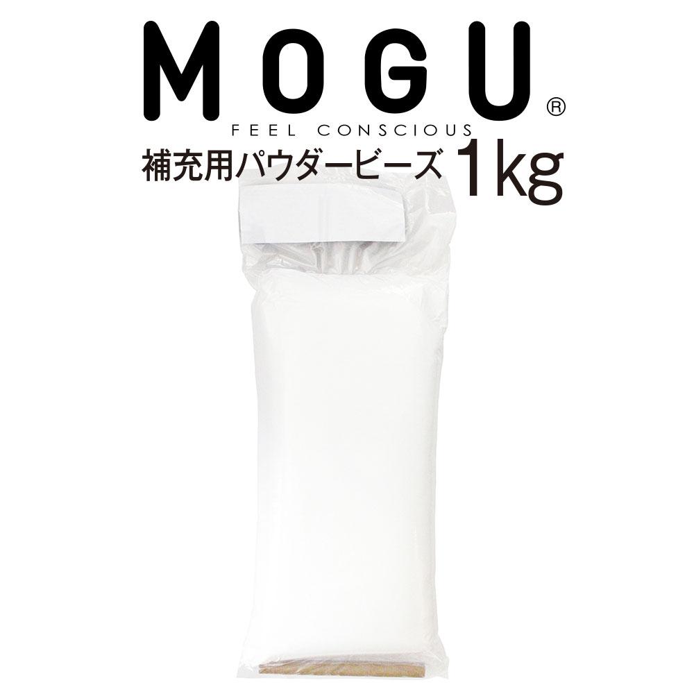 MOGU(モグ) パウダービーズ 補充材 1000g(ビーズクッション中身・中素材)【MOGU・モグ・ビーズクッション・正規品・増量・追加・交換】【ギフトラッピング無料】【futonyasan】