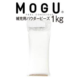 MOGU(モグ) パウダービーズ 補充材 1000g(ビーズクッション中身・中素材)【MOGU・モグ・ビーズクッション・正規品・増量・追加・交換】【ギフトラッピング無料】【futonyasan】【父の日】