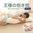 王様の抱き枕 Sサイズ(中身+抱き枕カバー)【王様・シリーズ・抱きまくら・マタニティ・クッション・ギフト・妊婦さ…