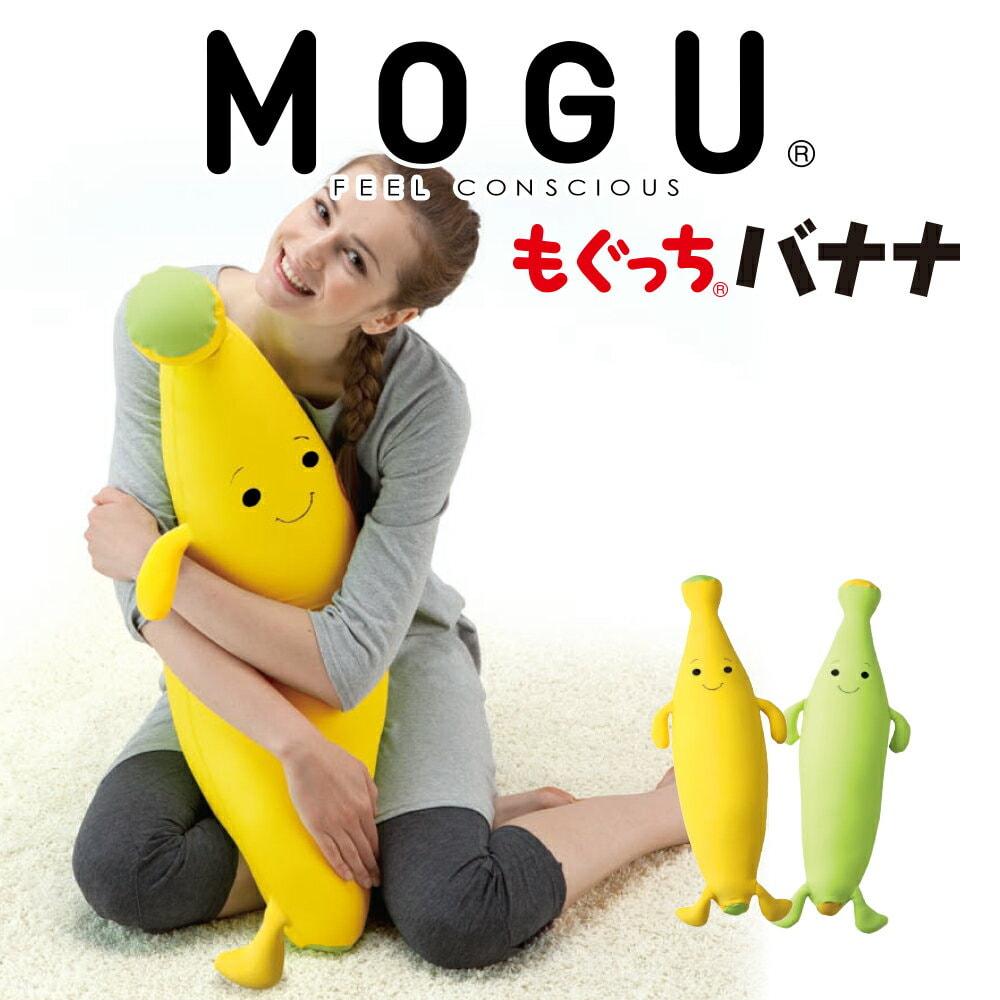 MOGU(モグ) もぐっちバナナ(パウダービーズ入り抱き枕) 約87センチ【MOGU/正規品/もぐ/ビーズクッション/抱きまくら/可愛い/キャラクター/マスコット/ぬいぐるみ/cushion/カラー2色/ギフト/プレゼント/抱きぐるみ/出産祝い】【futonyasan】