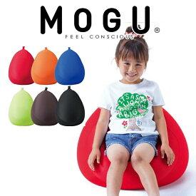 MOGU(モグ) フィットチェア(パウダービーズ入りクッション) 本体+カバーセット【ギフトラッピング無料】【futonyasan】