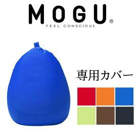 MOGU(モグ) フィットチェア(パウダービーズ入りクッション) 専用カバー【futonyasan】【メール便対応】