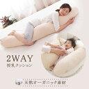 ECOレシピ オーガニックコットン ダブルガーゼ 日本製でママも赤ちゃんも安心なマルチピロー 【授乳クッション 抱き枕…