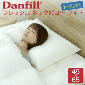 Danfill(ダンフィル) Fresh(フレッシュ) ネックピローライト (女性・子供向け天然防虫加工の枕) 【丸洗いOK】【防ダニ】【まくら・ピロー・寝具】【N】【ギフトラッピング無料】【futonyasan】