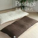 Passage(パサージュ) 長座布団 60×120センチ (わた入り仕様)【ざぶとん・ロングクッション・ゴロ寝マット・ご…
