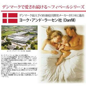 Danfill(ダンフィル)Fibelle(フィベール)枕(ふわふわの感触)【送料無料】【丸洗いOK】