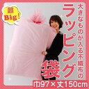 大きなものをラッピングできる不織布袋 特大サイズ(巾97×丈150センチ)ピンク【あす楽対応】【futonyasan】
