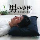【公式】 男の夢枕(超極小ビーズ枕) 【送料無料】【ギフトラッピング無料】【日本製 消臭 父 お父さん 旦那 男 男性…