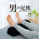 男の足枕(専用カバー付) 超極小ビーズ素材 足枕 働く男の休息に。 消臭機能付きリラックス足枕【日本製 王様 足の疲…