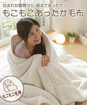 新感触もこもこふっくら毛布クイーンサイズ(200×200cm)