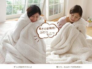もこもこ毛布クイーンサイズ2枚合わせあったか毛布(200×200センチ)【クィーン用/ふっくら毛布/ブランケット/シープ調毛布/寝具/高級毛布/もうふ/blanket】【ギフトラッピング無料】♪♪♪