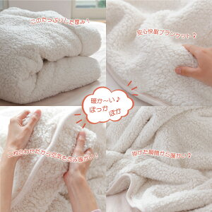 毛布クイーンサイズ|もこもこ毛布(R)(200×200センチ)2枚合わせあったか毛布【ギフトラッピング無料】【クィーン用/アイボリー/ブラウン/暖かシープ調/高級毛布/洗えるblanket】【futonyasan】♪♪♪
