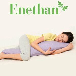 エネタンマーメイドピロー(低反発抱き枕)