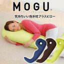 MOGU(モグ)気持ちいい抱き枕 プラスピロー 約44×102×15cm抱き枕と枕が一緒になった!【あす楽対応】【送料無料】【…