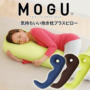 【あす楽15時まで!】MOGU(モグ)気持ちいい抱き枕 プラスピロー 約44×102×15cm 抱き枕と枕が一緒になった! 【プレゼント 実用的 抱きまくら 洗える 授乳クッション マタニティ】【送料無料】【
