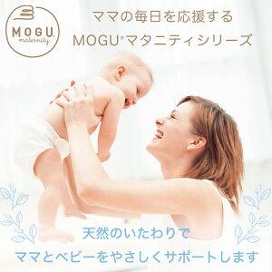 MOGUマタニティ素肌にやさしいママ用授乳クッション(マルチウエスト)ファミリー【sokunouinte】【モグ】