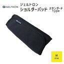 ジェルトロン ショルダーパッド Mサイズ(幅17.5×長さ23.5×厚み1.5センチ)重たいゴルフバッグやビジネスバッグにも…