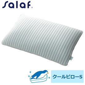 枕|salaf(サラフ) クールピローS(約43×63×6.5〜9センチ) ひんやり爽やかな枕♪ 【ギフトラッピング無料】【日本製 まくら パイプ 通気性 さらさら 高さ調節 高さ調整 吸水速乾 さらっと爽やか メッシュ ひんやり クール 夏 洗える枕】【N】【futonyasan】