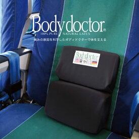 ボディドクター バックアップ ミニ(約 25×20×7.5センチ) BodyDoctor 高反発 ラテックス♪長時間のデスクワークやドライブなどの腰、お尻の痛みに【futonyasan】