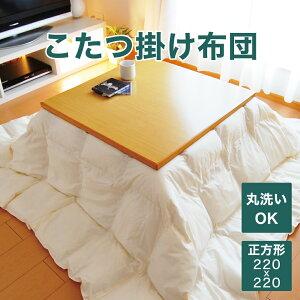 ダウンライク洗えるこたつ掛け布団(ヌードコタツふとん)正方形(220×220cm)ケース入