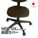 椅子カバー | 座面部分のみ1枚(ブラウン)約43×45センチ NEO OX(ネオオックス)【日本製/椅子カバー/椅子 カバー/…