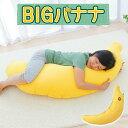 【父の日】バナナの抱き枕(BIGサイズ・大人用)バナナ至上最大の大きさ♪【バナナ/ばなな/大きいサイズ/ロング枕/ぬいぐるみ/かわいい/ギフト/グッズ/ビッグ/...