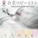 白雲 ベビーミトン (HACOON Baby Mitten) 究極の肌触りを追求した今治タオル使用のミトン 【メール便対応】【日本製 B…