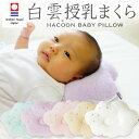 白雲授乳まくら(HACOON ベビーピロー) 約 27×17cm 究極の肌触りを追求した今治タオル使用のベビー枕 【あす楽対応】…