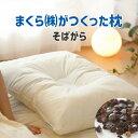 まくら株式会社がつくった枕 そばがら 63cm×43cm ミドル(M) シンプルで使いやすい、そばがらの感触を存分に楽し…