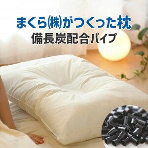 まくら株式会社がつくった枕 パイプ(備長炭) 63cm×43cm ミドル(M) シンプルで使いやすい、硬めでしっかりとした寝心地の枕 【日本製 オーダー枕 オーダーメイド枕 63×43 枕 まくら ピロー