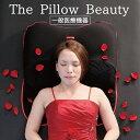 ザ・ピロー ビューティー(The Pillow Beauty) 美しく眠る、それがビューティーの根源。 眠っている間のビューティーケ…