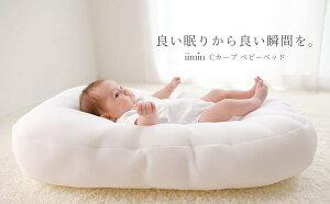 iiminCカーブベビーベッド赤ちゃんが安心する姿勢を保つベビーベッドまるで抱っこされているような感覚で眠れる【ギフトラッピング無料】【イイミンベビーベッドクーファン持ち運び添い寝新生児赤ちゃんねんね昼寝寝かしつけ】【futonyasan】