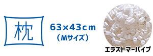 まくら株式会社がつくった枕モチコロール(エラストマーパイプ)63cm×43cmミドル(M)シンプルで使いやすい、モチモチ感触がクセになる枕【日本製オーダー枕オーダーメイド枕63×43枕まくら洗える柔らかめ】【N】【futonyasan】