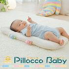 PilloccoBaby(ピロッコベイビー)約64×40cm赤ちゃんとママをつなぐおふとん♪【/ギフトラッピング無料/日本製】【ベビー/お昼寝/ねんね/寝かしつけ/背中スイッチ/ベビー用布団/新生児/出産準備/出産祝い】
