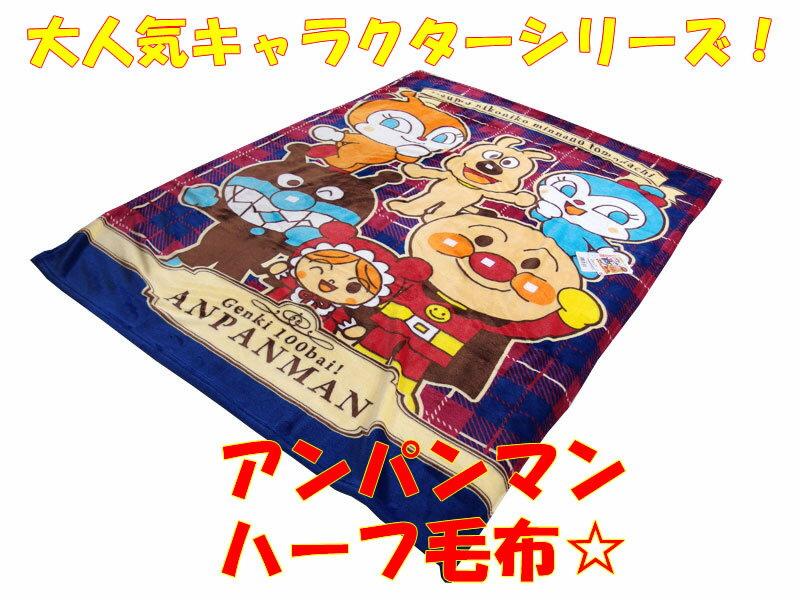 アンパンマン毛布ジュニア布団人気キャラクター毛布アンパンマンハーフ毛布(100×140cmサイズ)