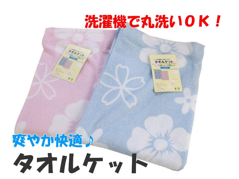 在庫限りのセール!★タオルケット洗濯機で丸洗いOK!♪タオルケット(シングルサイズ)