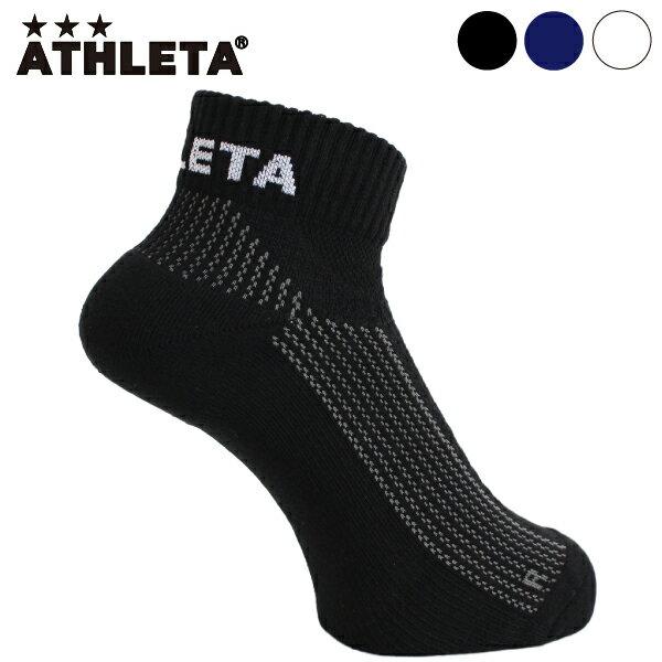 アスレタ ソックス トレーニングショートソックス 05176【フットサル サッカー】