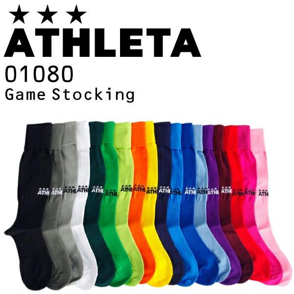 アスレタ ソックス ゲームストッキング 01080