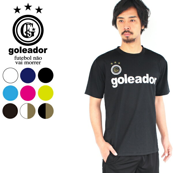 ゴレアドール プラクティスシャツ プラTシャツ G-440【フットサル サッカー】