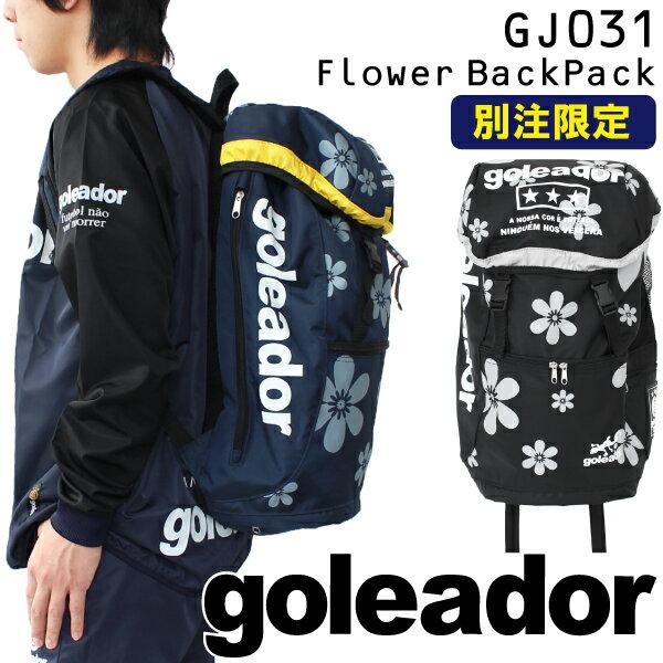 ゴレアドール リュック 別注花柄バックパック GJ-031【フットサル サッカー】