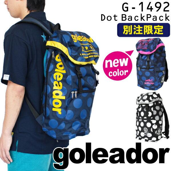 ゴレアドール リュック 別注ドットバックパック G-1492-Q【フットサル サッカー】