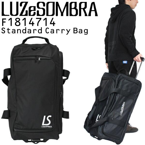 ルースイソンブラ バッグ キャリーケース LS STANDARD キャリーバッグ F1814714【フットサル サッカー】