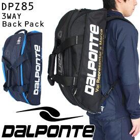 ダウポンチ 多機能バッグ 3WAYバックパック DPZ85【フットサル サッカー】