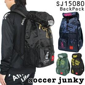 ★特価★サッカージャンキー リュック バックパック SJ15080