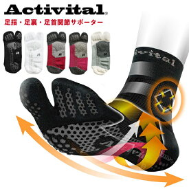 アクティバイタル ソックス フットサポーター ACT-1