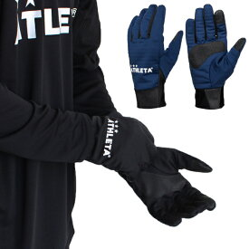 アスレタ 手袋 フィールドグローブ 05250