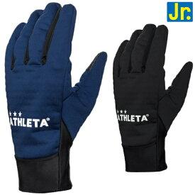 アスレタ ジュニア 手袋 フィールドグローブ 05250J