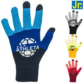 アスレタ ジュニア 手袋 スマホ対応 フィールドニットグローブ 05251J