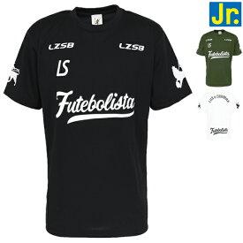 ルースイソンブラ ジュニア ゲームシャツ FUTEBOL ZION プラシャツ F1921017